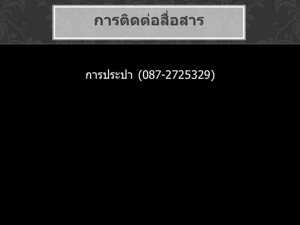 การติดต่อสื่อสาร การประปา (087-2725329)
