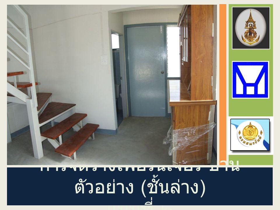 การจัดวางเฟอร์นิเจอร์ บ้านตัวอย่าง (ชั้นล่าง)