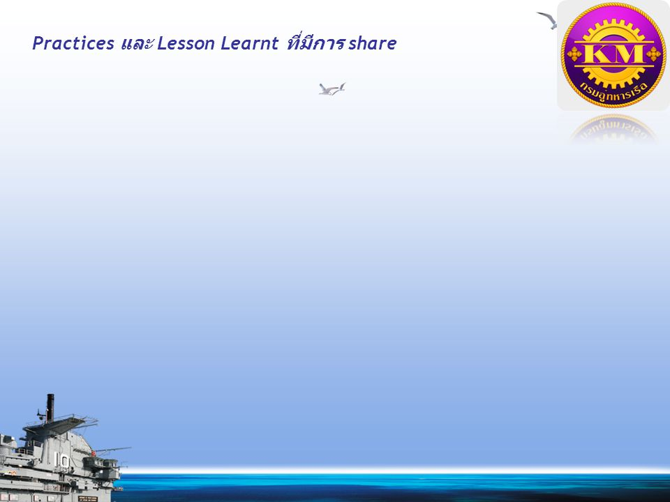 Practices และ Lesson Learnt ที่มีการ share
