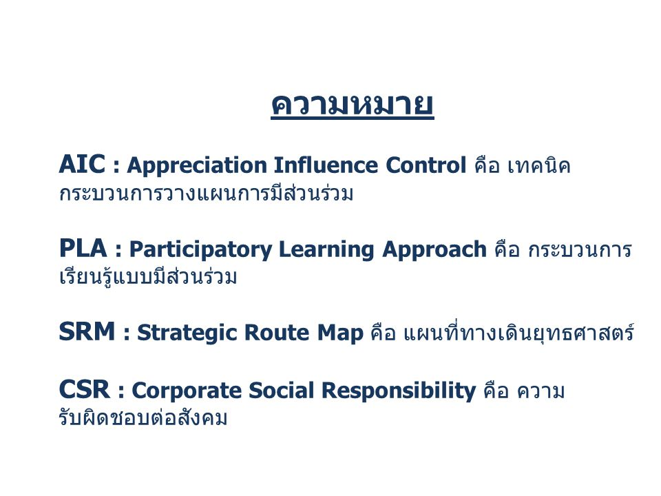 ความหมาย AIC : Appreciation Influence Control คือ เทคนิคกระบวนการวางแผนการมีส่วนร่วม.