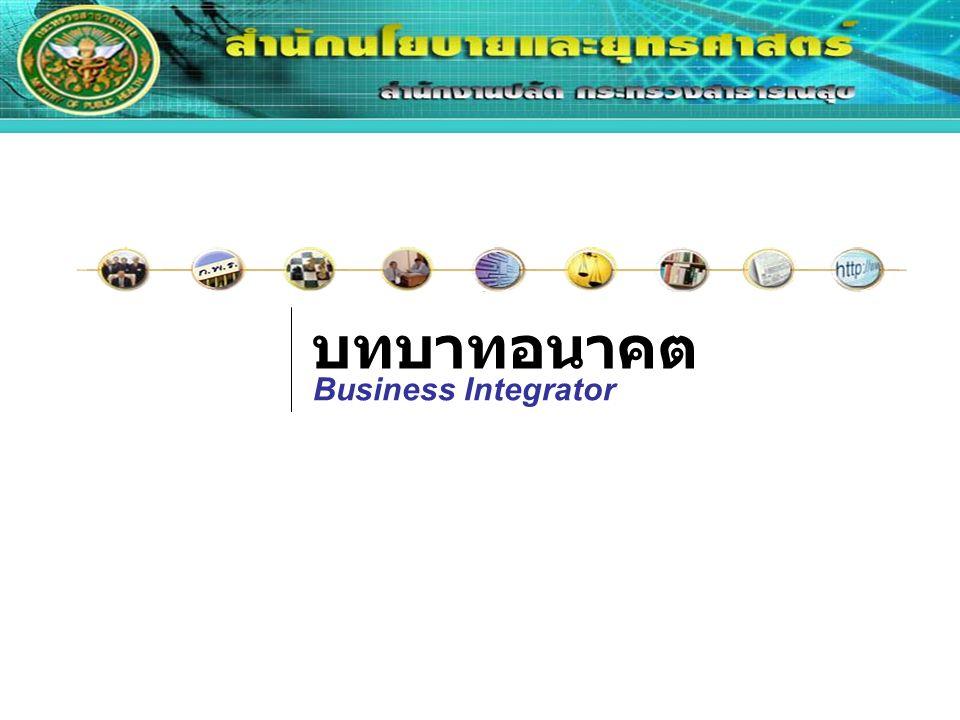 บทบาทอนาคต Business Integrator