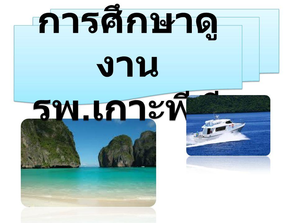 การศึกษาดูงาน รพ.เกาะพีพี