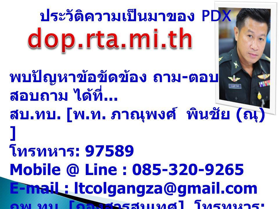 dop.rta.mi.th ประวัติความเป็นมาของ PDX