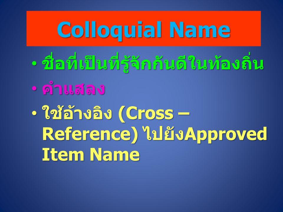 Colloquial Name ชื่อที่เป็นที่รู้จักกันดีในท้องถิ่น คำแสลง