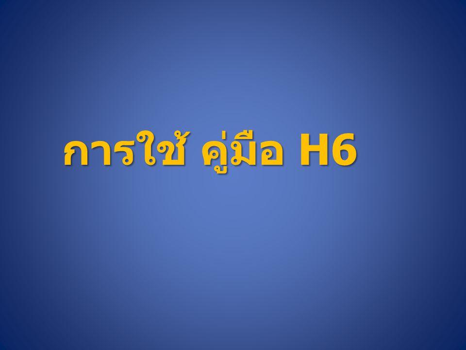 การใช้ คู่มือ H6