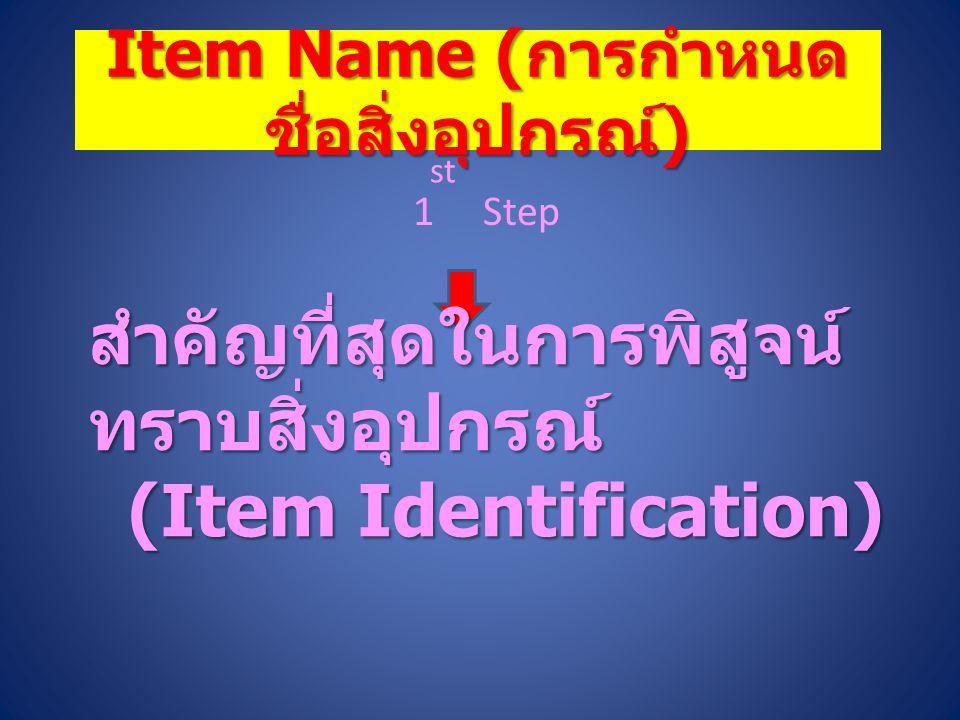 Item Name (การกำหนดชื่อสิ่งอุปกรณ์)