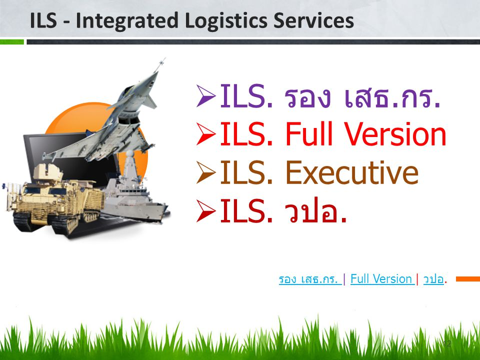 ILS. รอง เสธ.กร. ILS. Full Version ILS. Executive ILS. วปอ.