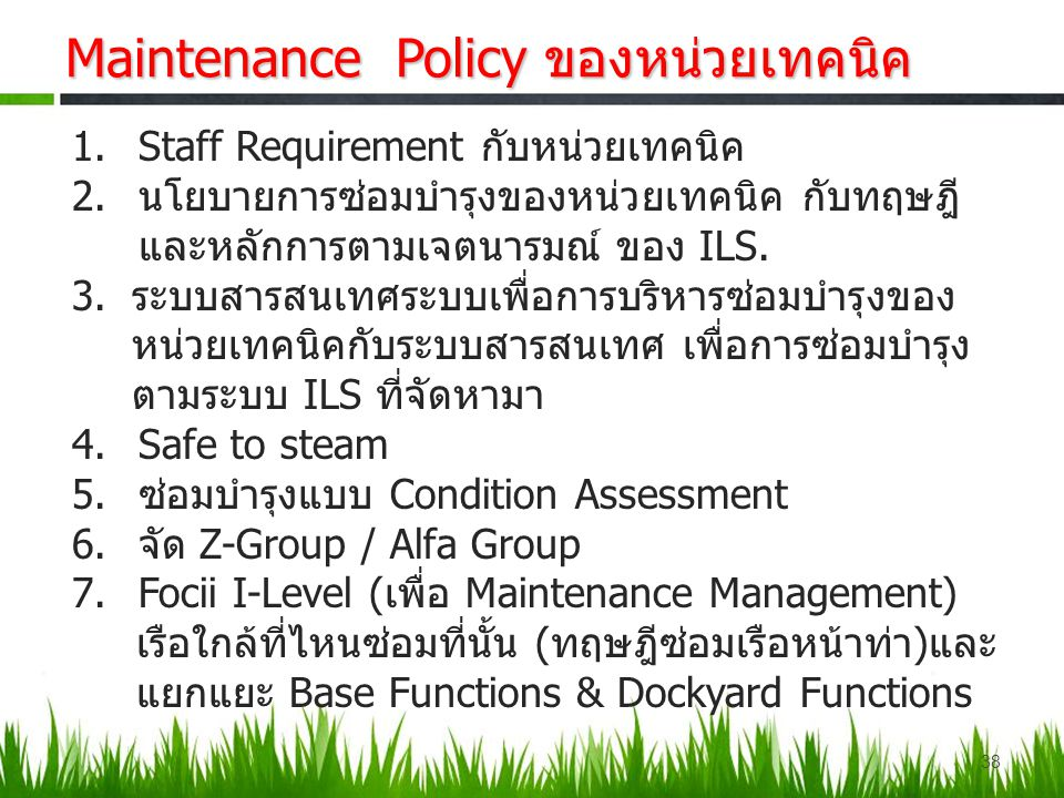 Maintenance Policy ของหน่วยเทคนิค