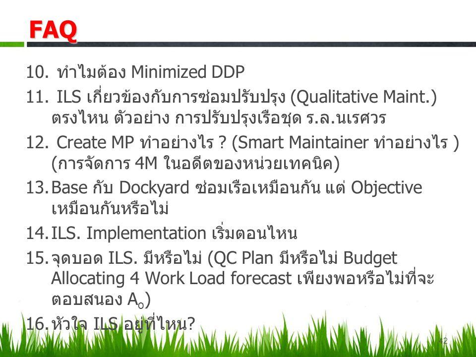 FAQ ทำไมต้อง Minimized DDP