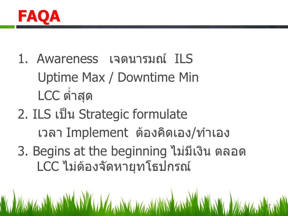 FAQA Awareness เจตนารมณ์ ILS Uptime Max / Downtime Min LCC ต่ำสุด