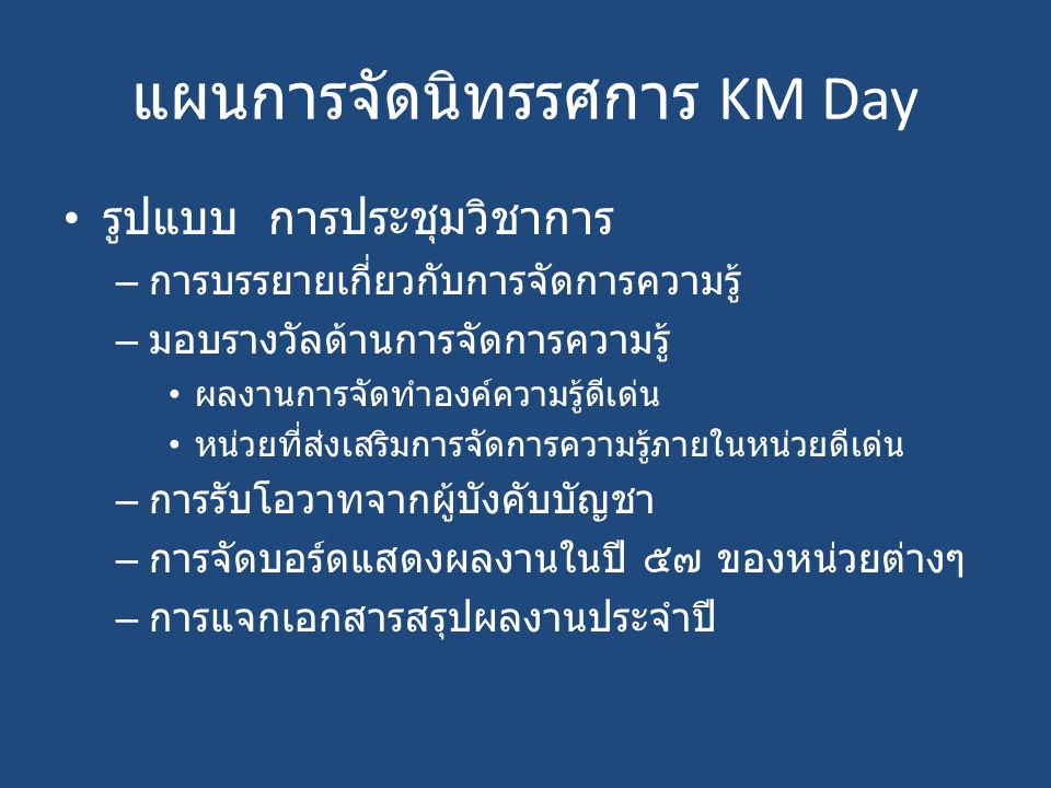 แผนการจัดนิทรรศการ KM Day