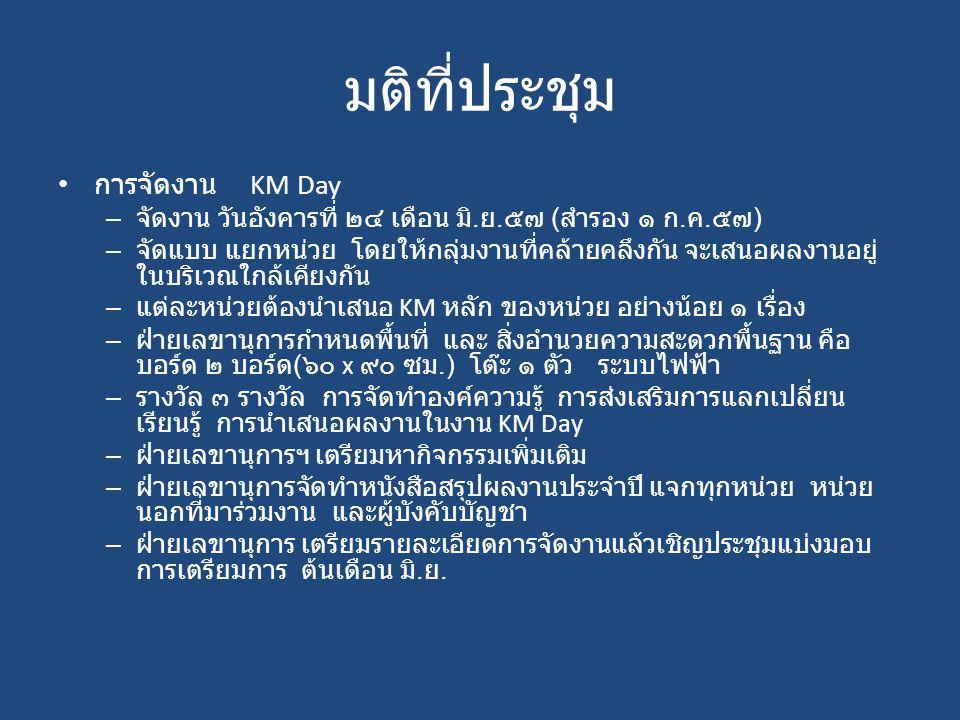 มติที่ประชุม การจัดงาน KM Day