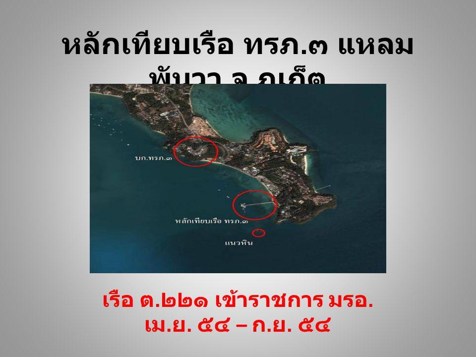 หลักเทียบเรือ ทรภ.๓ แหลมพันวา จ.ภูเก็ต