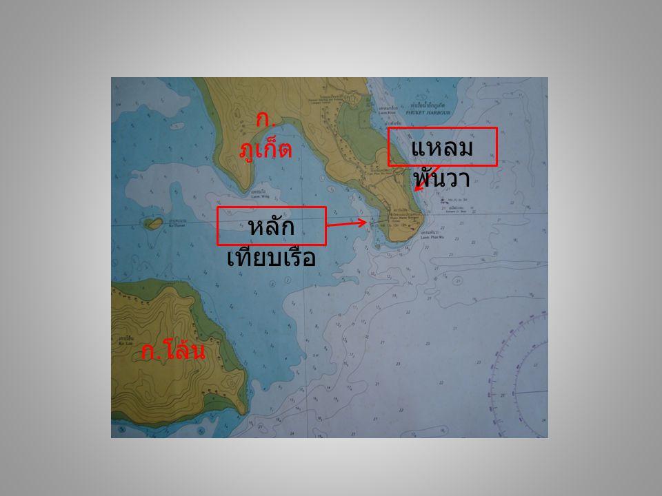 ก.ภูเก็ต แหลมพันวา หลักเทียบเรือ ก.โล้น