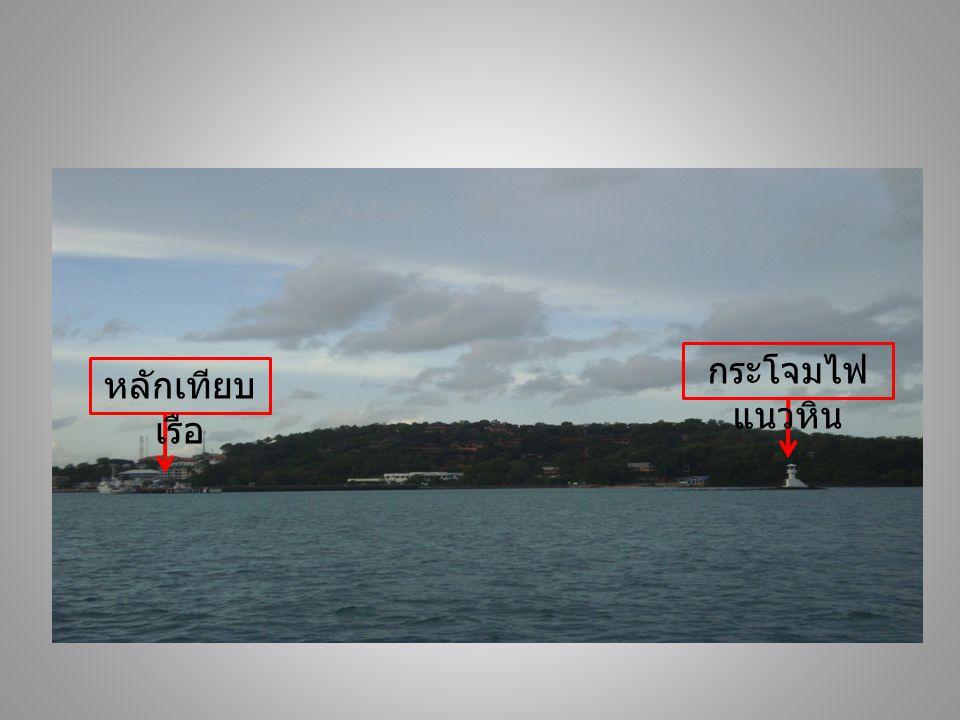 กระโจมไฟแนวหิน หลักเทียบเรือ