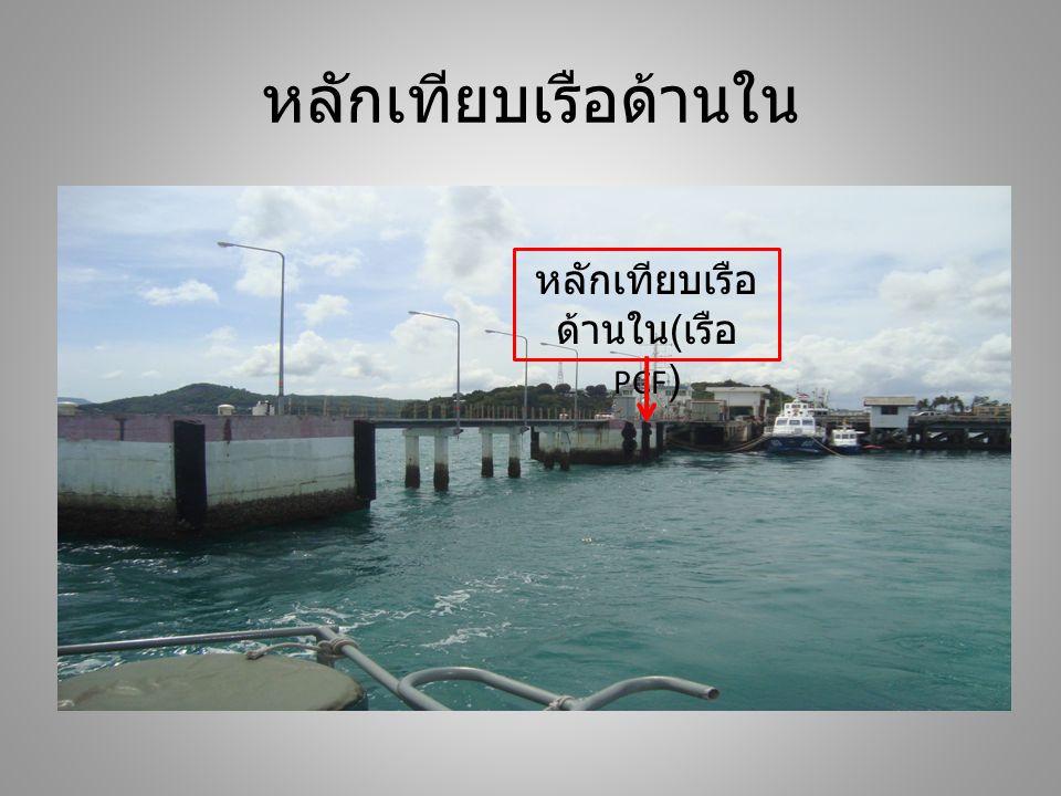 หลักเทียบเรือด้านใน(เรือPCF)