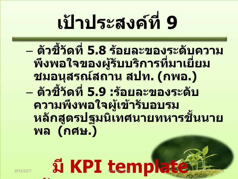 เป้าประสงค์ที่ 9 มี KPI template แล้ว