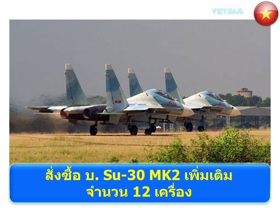 สั่งซื้อ บ. Su-30 MK2 เพิ่มเติม