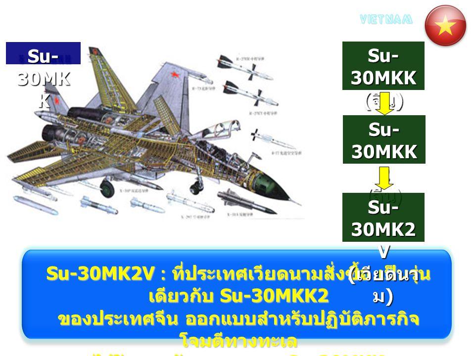 Su-30MK2V : ที่ประเทศเวียดนามสั่งซื้อ เป็นรุ่นเดียวกับ Su-30MKK2