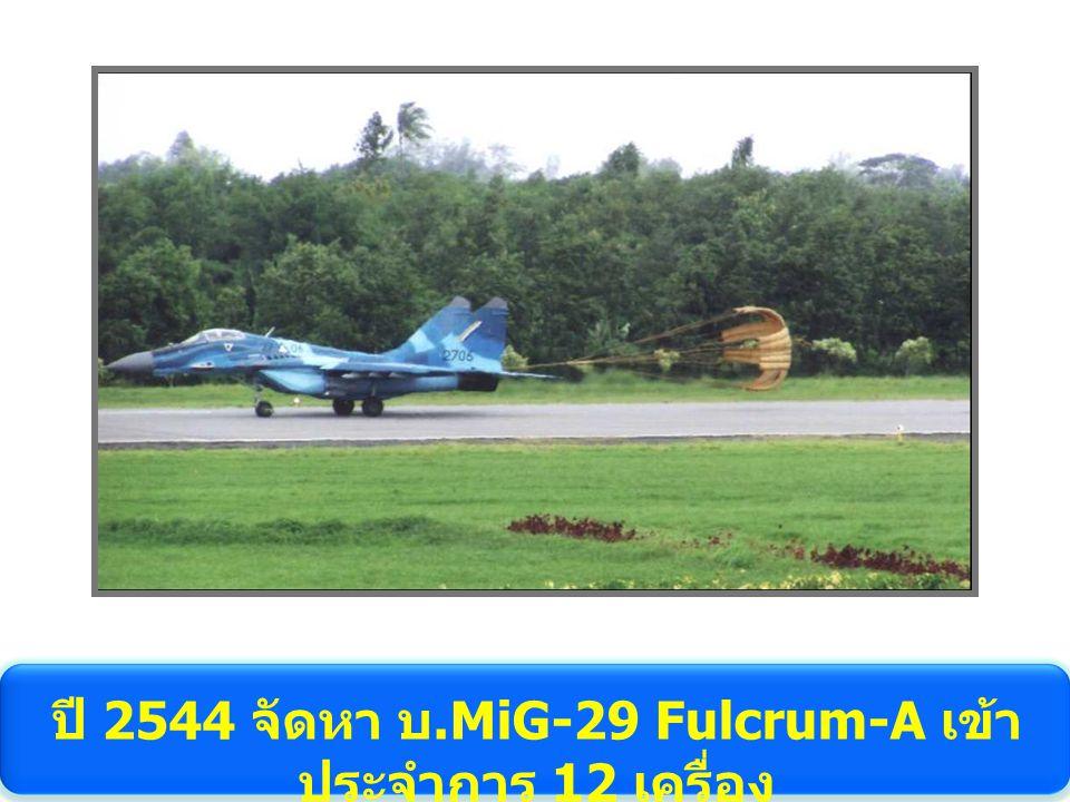 ปี 2544 จัดหา บ.MiG-29 Fulcrum-A เข้าประจำการ 12 เครื่อง