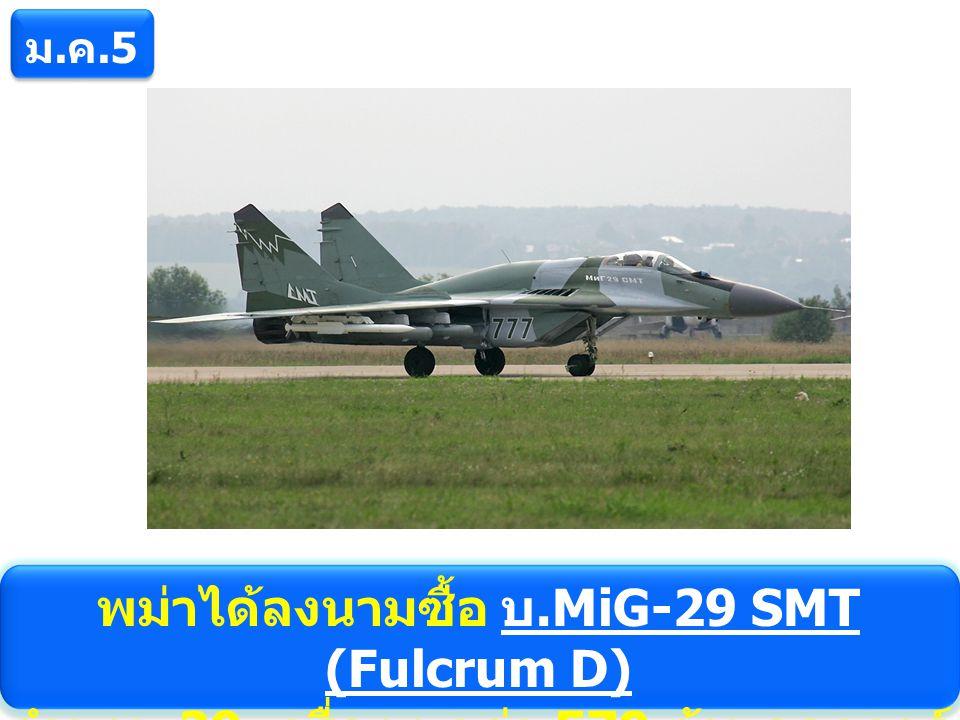 ม.ค.53 พม่าได้ลงนามซื้อ บ.MiG-29 SMT (Fulcrum D) จำนวน 20 เครื่อง มูลค่า 570 ล้านดอลลาร์สหรัฐ