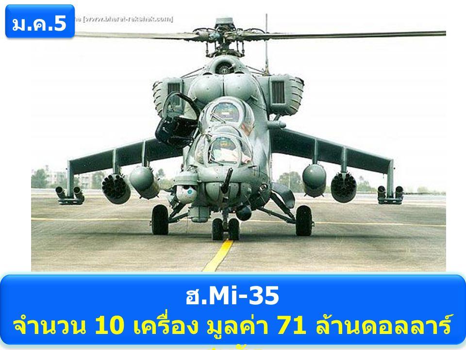 ฮ.Mi-35 จำนวน 10 เครื่อง มูลค่า 71 ล้านดอลลาร์สหรัฐ
