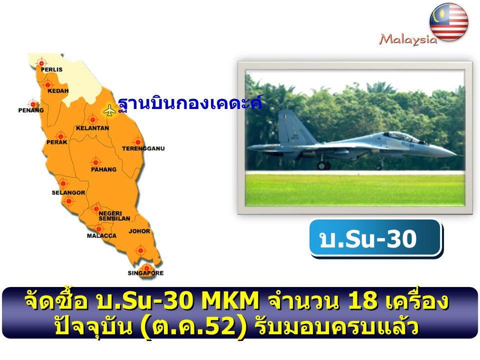 จัดซื้อ บ.Su-30 MKM จำนวน 18 เครื่อง ปัจจุบัน (ต.ค.52) รับมอบครบแล้ว