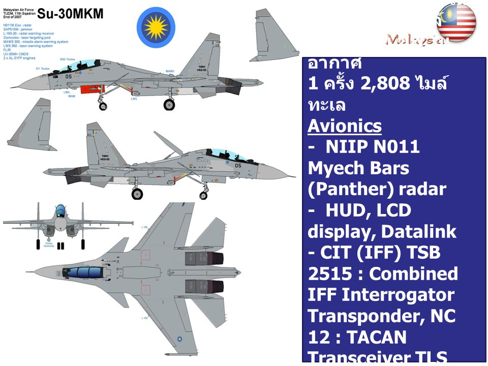 Range - เฉพาะ ชพ.ภายในลำตัว 1,620 ไมล์ทะเล /เติม ชพ.ในอากาศ 1 ครั้ง 2,808 ไมล์ทะเล. Avionics. - NIIP N011 Myech Bars (Panther) radar.