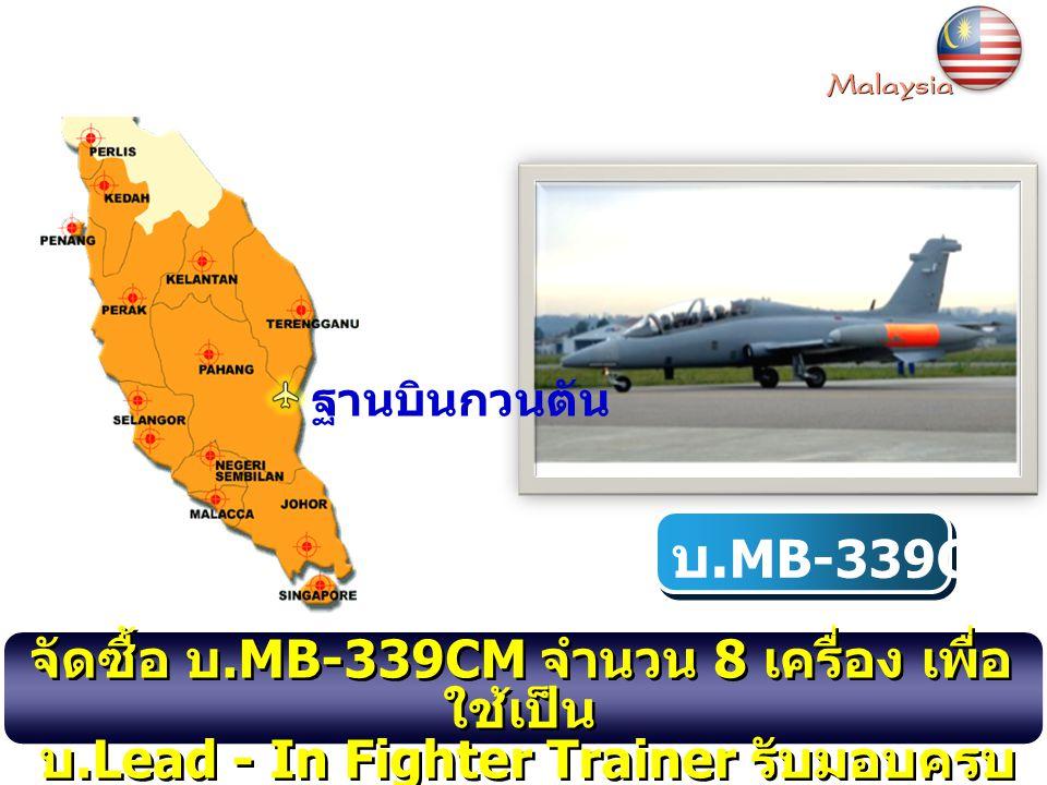 บ.MB-339CM จัดซื้อ บ.MB-339CM จำนวน 8 เครื่อง เพื่อใช้เป็น