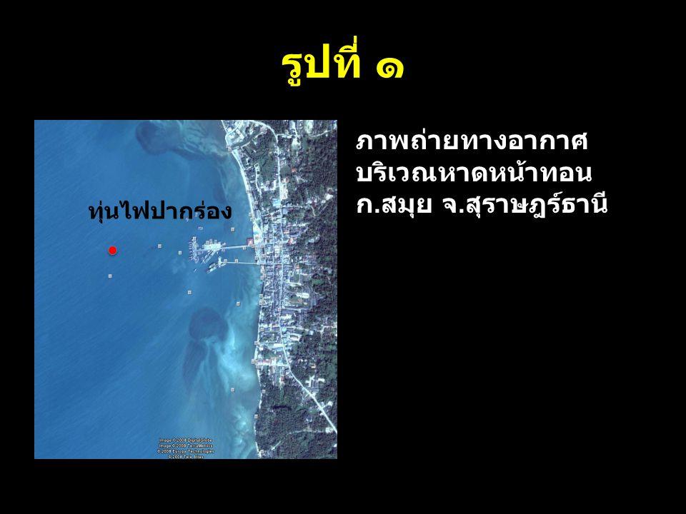รูปที่ ๑ ภาพถ่ายทางอากาศบริเวณหาดหน้าทอน ก.สมุย จ.สุราษฎร์ธานี