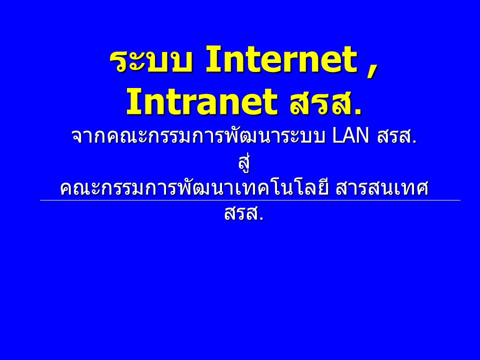 ระบบ Internet , Intranet สรส. จากคณะกรรมการพัฒนาระบบ LAN สรส