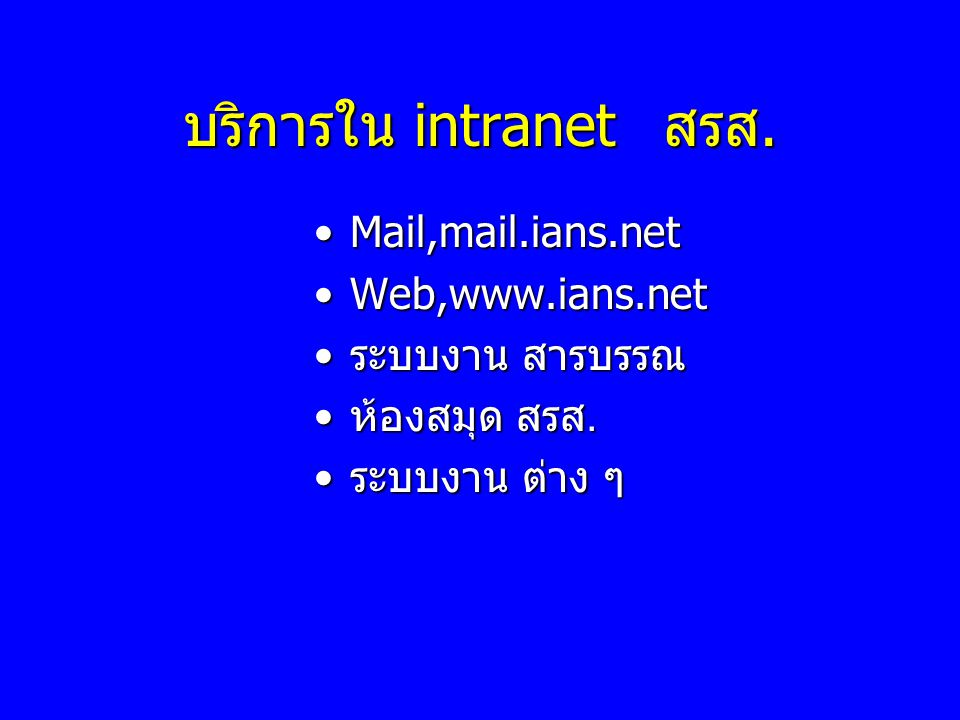 บริการใน intranet สรส. Mail,mail.ians.net Web,www.ians.net