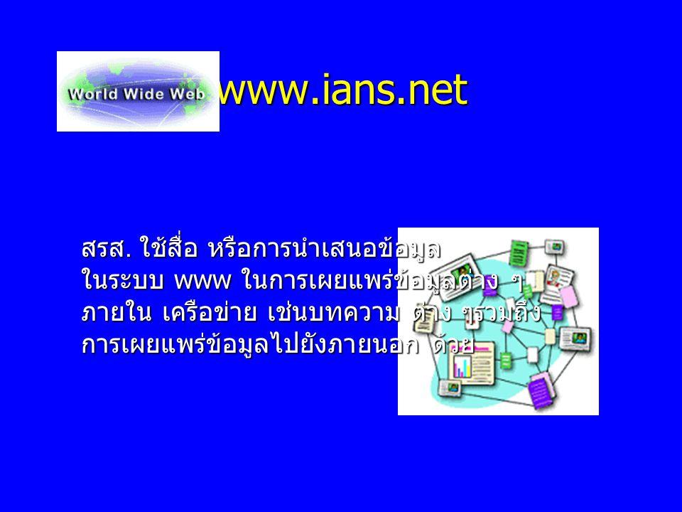 www.ians.net สรส. ใช้สื่อ หรือการนำเสนอข้อมูล