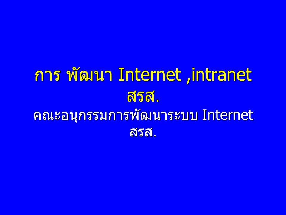 การ พัฒนา Internet ,intranet สรส. คณะอนุกรรมการพัฒนาระบบ Internet สรส.