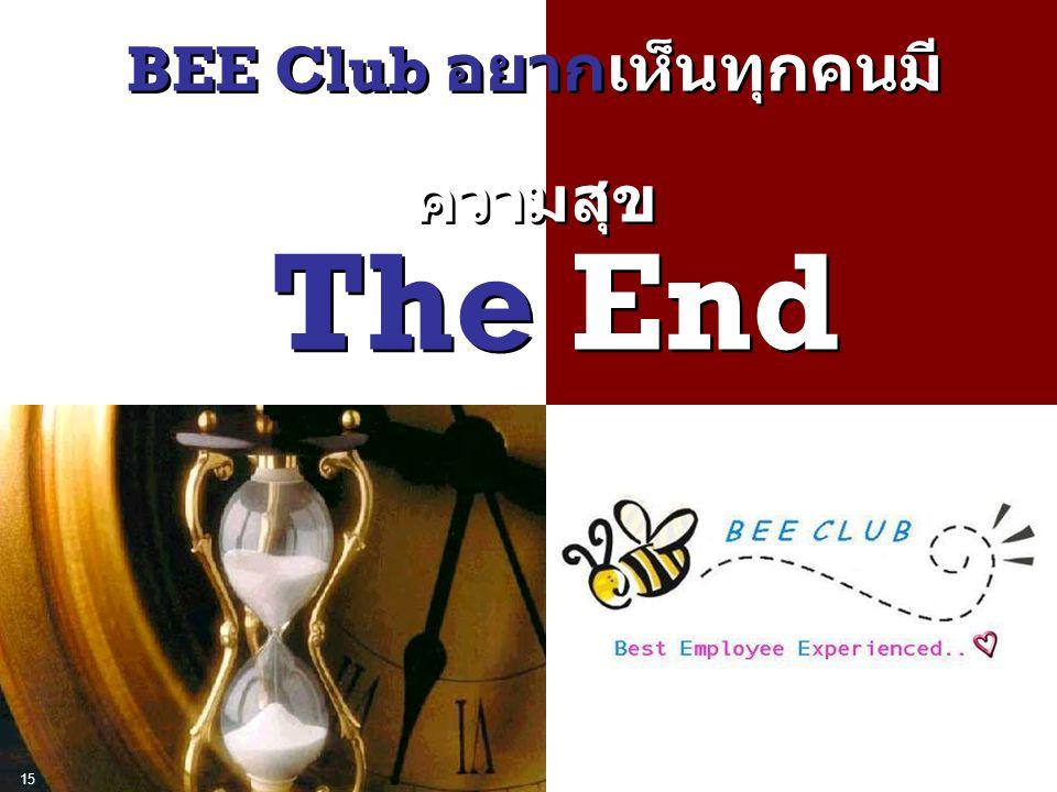 BEE Club อยากเห็นทุกคนมีความสุข