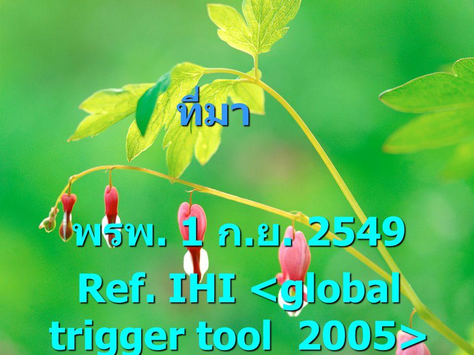 พรพ. 1 ก.ย. 2549 Ref. IHI <global trigger tool 2005>