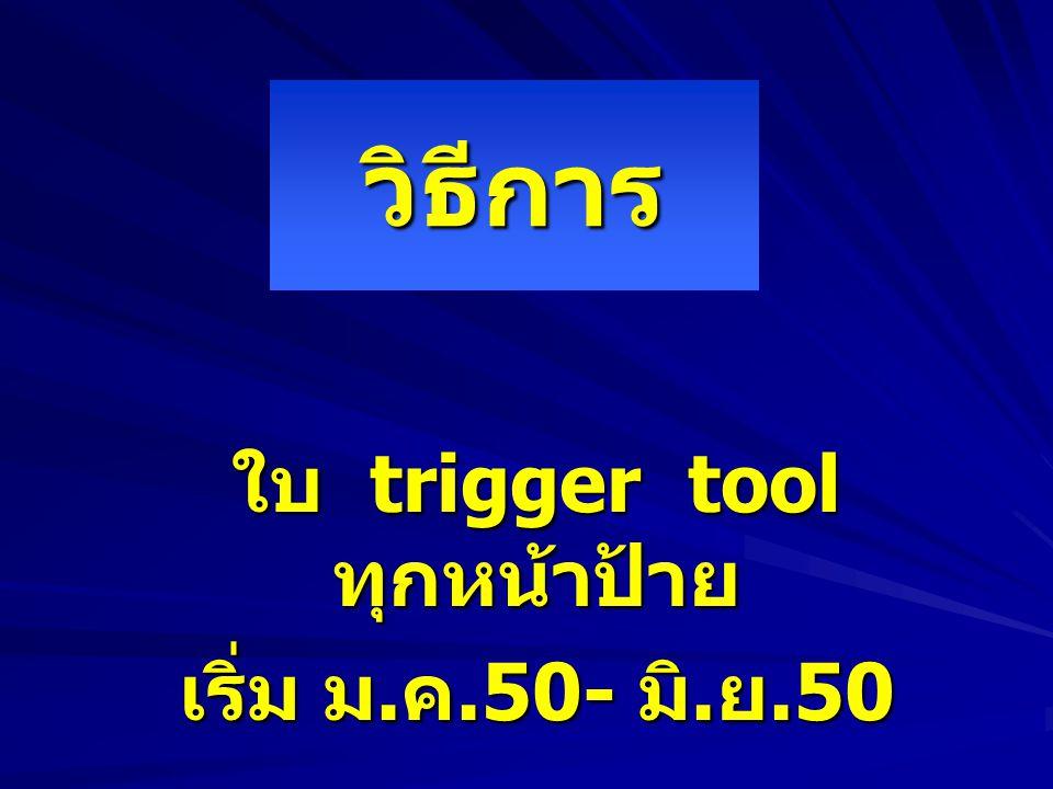 ใบ trigger tool ทุกหน้าป้าย เริ่ม ม.ค.50- มิ.ย.50