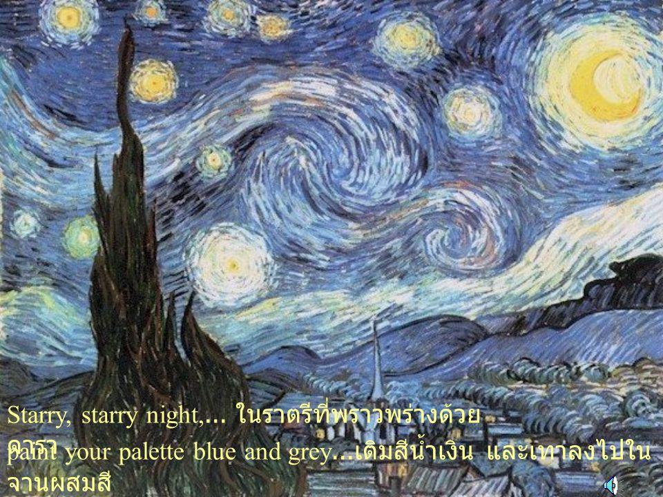 Starry, starry night,... ในราตรีที่พราวพร่างด้วยดารา