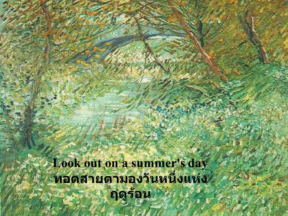 Look out on a summer s day ทอดสายตามองวันหนึ่งแห่งฤดูร้อน