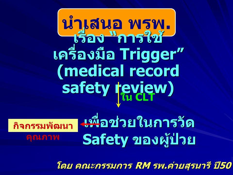 เรื่อง การใช้เครื่องมือ Trigger (medical record safety review)