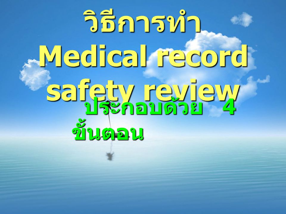 วิธีการทำ Medical record safety review
