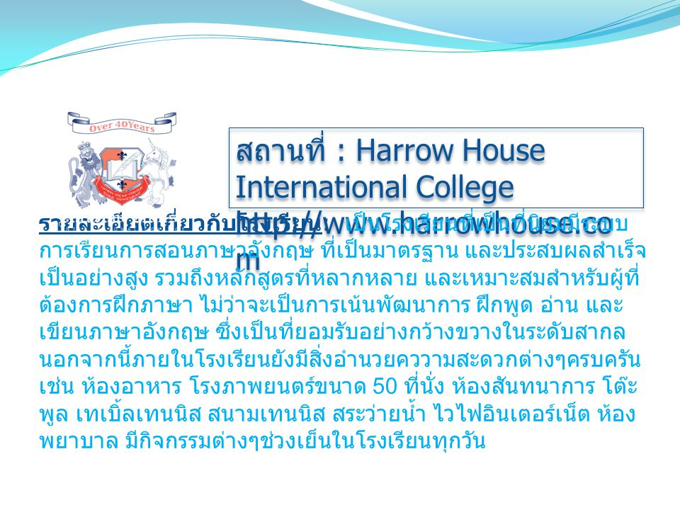 สถานที่ : Harrow House International College