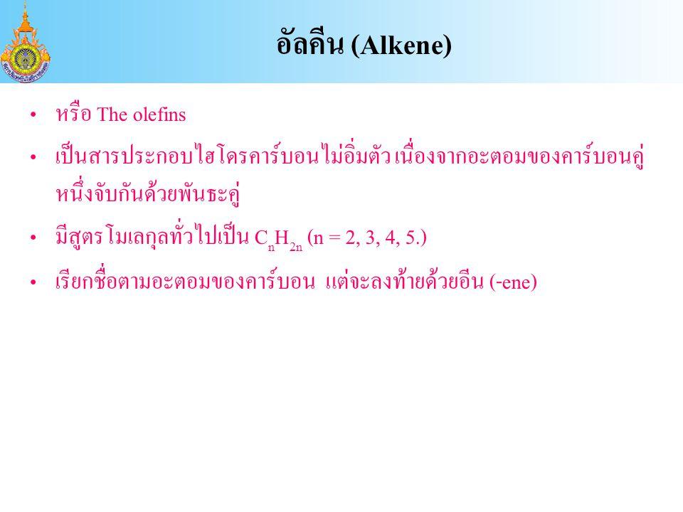 อัลคีน (Alkene) หรือ The olefins