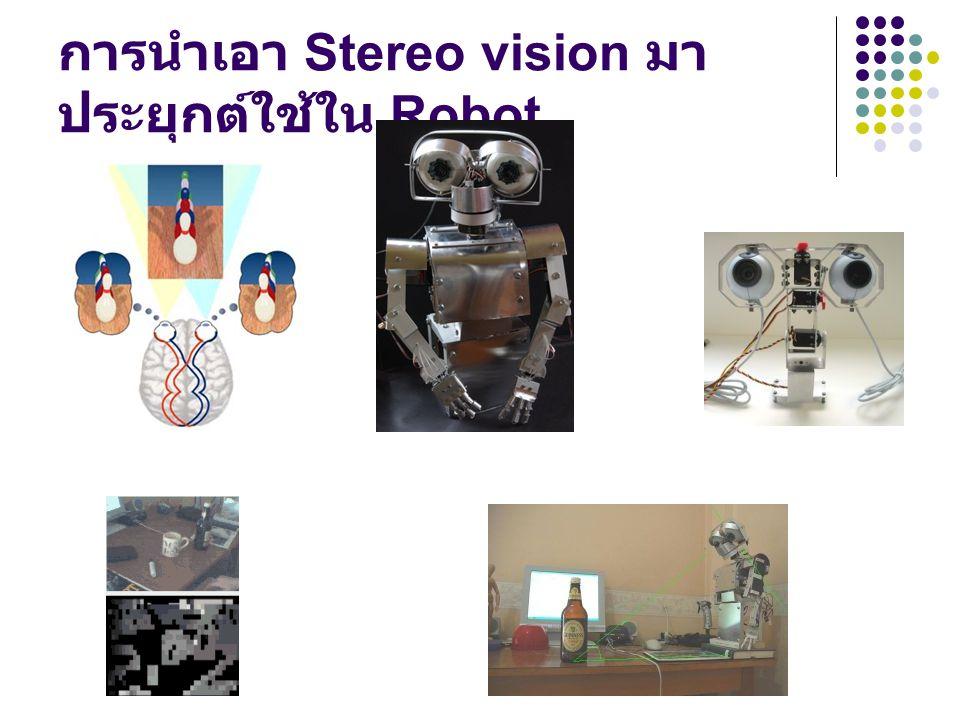 การนำเอา Stereo vision มาประยุกต์ใช้ใน Robot