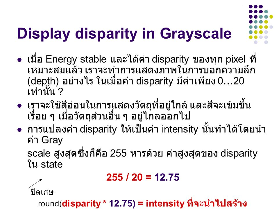 Display disparity in Grayscale