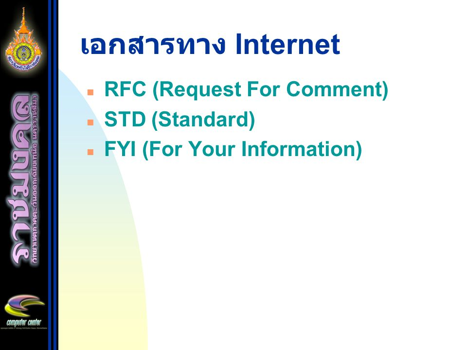 เอกสารทาง Internet RFC (Request For Comment) STD (Standard)