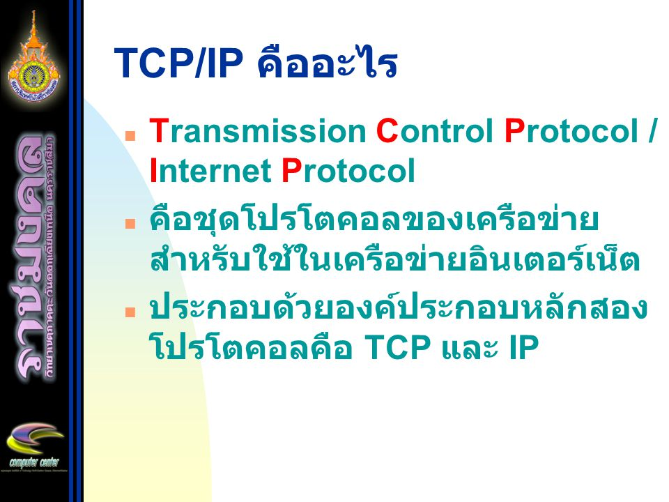 TCP/IP คืออะไร Transmission Control Protocol / Internet Protocol