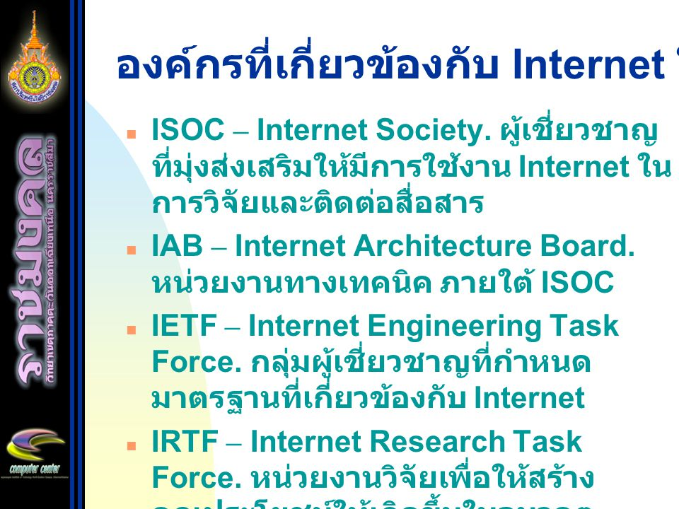 องค์กรที่เกี่ยวข้องกับ Internet ในทางเทคนิค