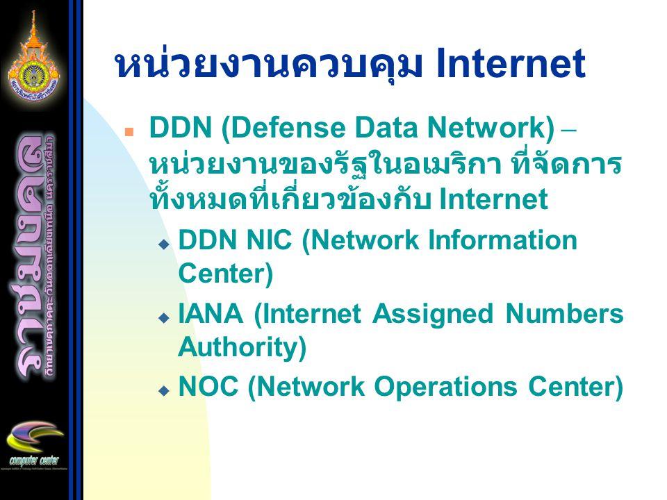 หน่วยงานควบคุม Internet