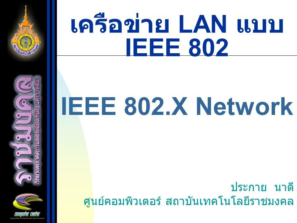 เครือข่าย LAN แบบ IEEE 802 IEEE 802.X Network